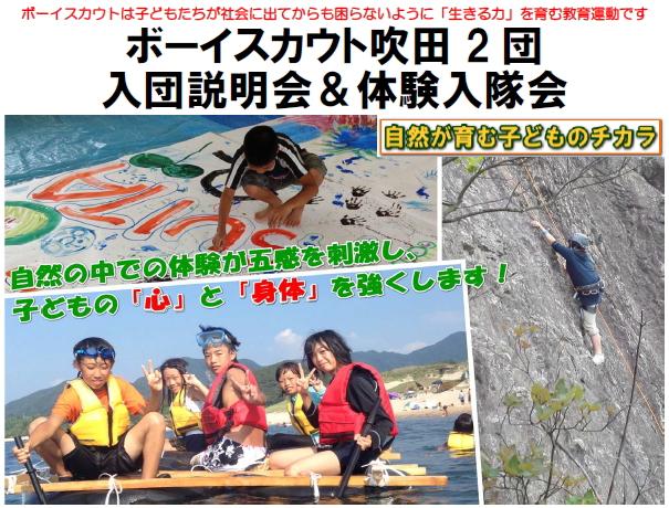 ボーイスカウト吹田2団入団説明会&体験会