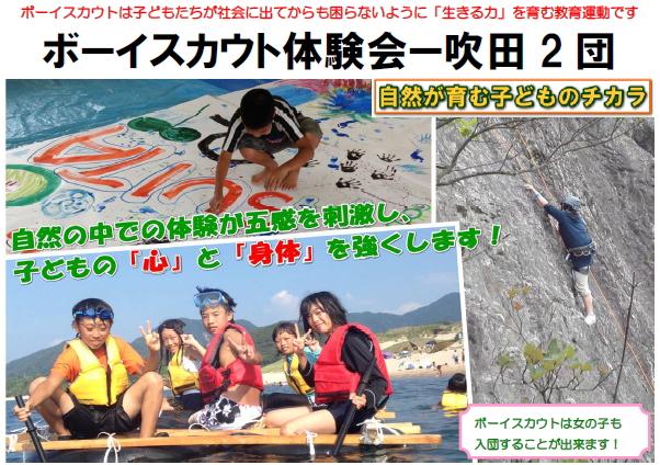 ボーイスカウト大阪連盟吹田2団体験会