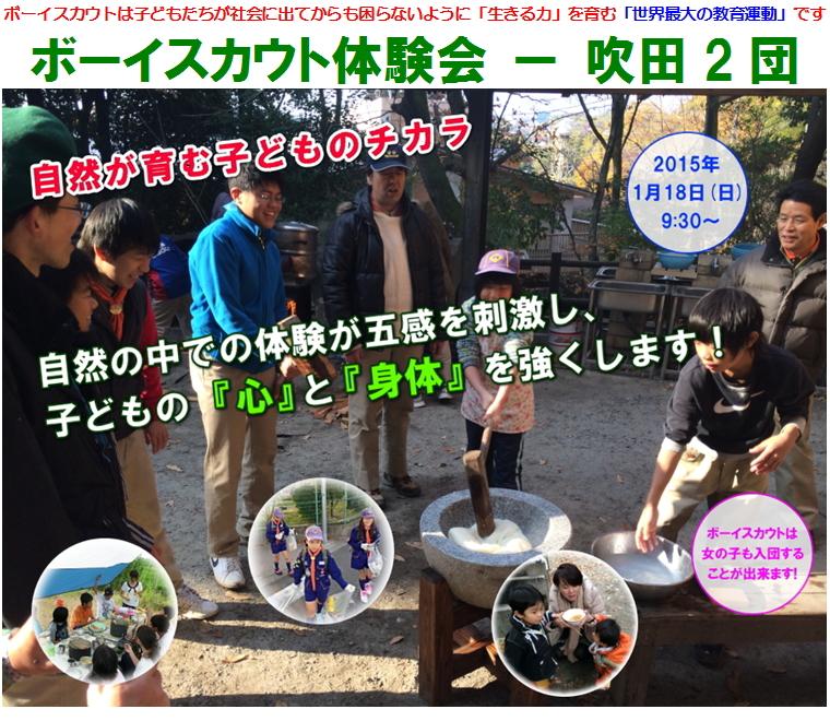 20150118_mochitsuki_01